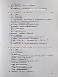 Новый практический курс китайского языка. Учебник. Том 2, фото 6