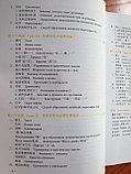 Новый практический курс китайского языка. Учебник. Том 2, фото 7