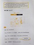 Новый практический курс китайского языка. Учебник. Том 2, фото 9