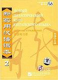 Новый практический курс китайского языка. Аудиоматериалы для сборника упражнений. Том 2, фото 2