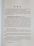 Новый практический курс китайского языка. Пособие для преподавателей. Том 2, фото 5