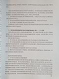 Новый практический курс китайского языка. Пособие для преподавателей. Том 2, фото 7