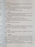 Новый практический курс китайского языка. Пособие для преподавателей. Том 2, фото 10