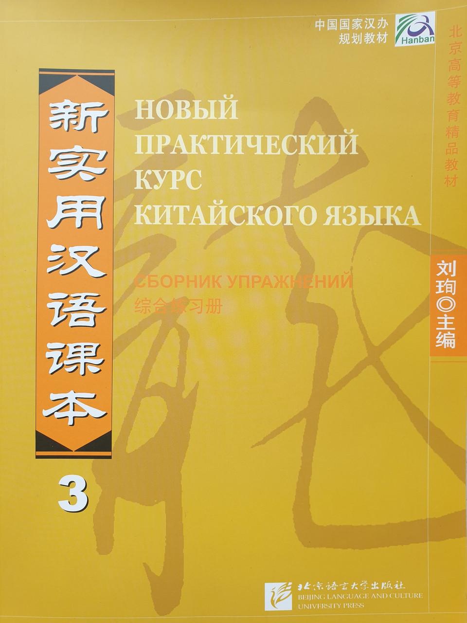 Новый практический курс китайского языка. Сборник упражнений. Том 3