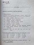Новый практический курс китайского языка. Сборник упражнений. Том 3, фото 5