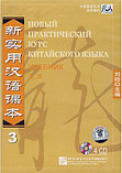 Новый практический курс китайского языка. Аудиоматериалы для учебника. Том 3, фото 2