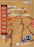 Новый практический курс китайского языка. Аудиоматериалы для сборника упражнений. Том 3, фото 2