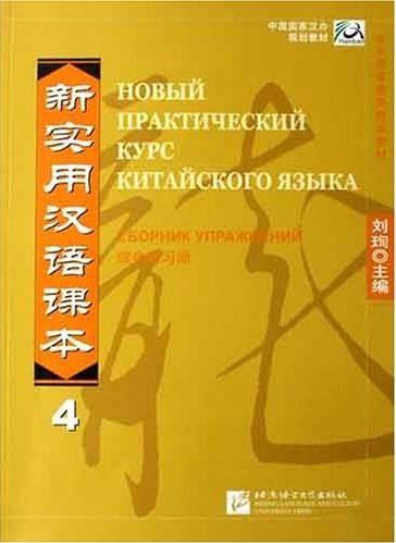 Новый практический курс китайского языка. Сборник упражнений. Том 4