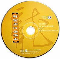 Новый практический курс китайского языка. Аудиоматериалы для сборника упражнений. Том 4
