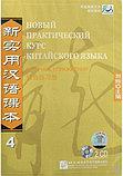 Новый практический курс китайского языка. Аудиоматериалы для сборника упражнений. Том 4, фото 2