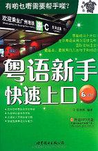 Учебники кантонского языка