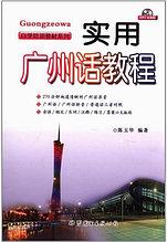 Практический курс кантонского языка на китайском языке