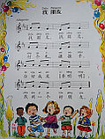 Царство китайского языка. Учебник 1А, фото 7