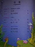 Царство китайского языка. Рабочая тетрадь 1А, фото 2