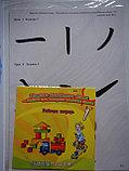 Царство китайского языка. Рабочая тетрадь 1А, фото 9