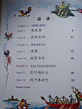 Царство китайского языка. Учебник 1Б, фото 2