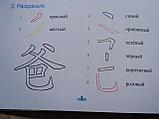 Царство китайского языка. Рабочая тетрадь 1Б, фото 4