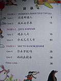 Царство китайского языка. Учебник 2А, фото 2