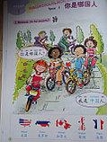 Царство китайского языка. Учебник 2А, фото 3