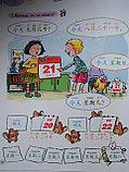 Царство китайского языка. Учебник 2А, фото 8