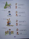 Царство китайского языка. Рабочая тетрадь 2А, фото 4
