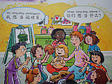 Царство китайского языка. Учебник 2Б, фото 6