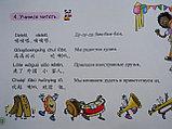 Царство китайского языка. Учебник 2Б, фото 7
