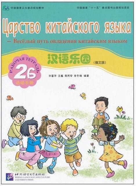 Царство китайского языка. Рабочая тетрадь 2Б