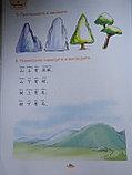 Царство китайского языка. Рабочая тетрадь 2Б, фото 8