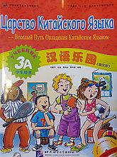 Царство китайского языка. Учебник 3А