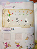 Царство китайского языка. Учебник 3А, фото 7