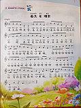 Царство китайского языка. Учебник 3А, фото 9