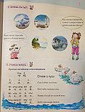 Царство китайского языка. Учебник 3А, фото 10
