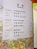 Царство китайского языка. Рабочая тетрадь 3А, фото 2
