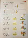 Царство китайского языка. Рабочая тетрадь 3А, фото 5