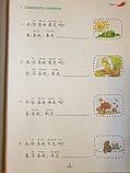 Царство китайского языка. Рабочая тетрадь 3А, фото 9