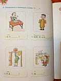 Царство китайского языка. Рабочая тетрадь 3А, фото 10