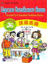 Царство китайского языка. Учебник 3Б