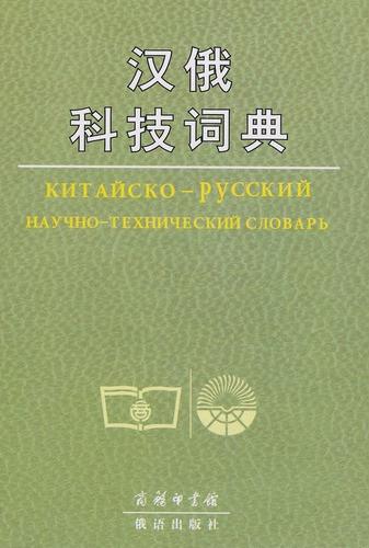 Китайско-русский научно-технический словарь