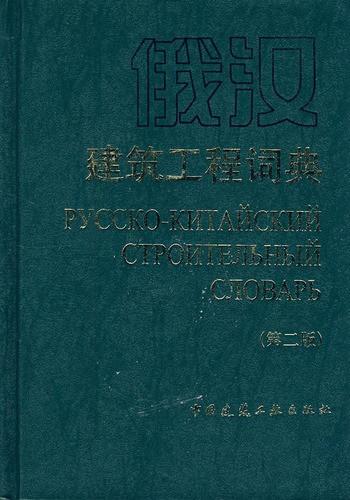 Русско-китайский строительный словарь