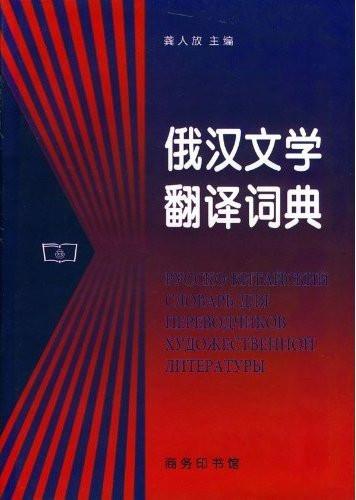 Русско-китайский словарь для переводчиков художественной литературы