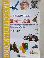 Словарь-гид по счетным словам в китайском языке