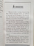 Словарь-гид по счетным словам в китайском языке, фото 2