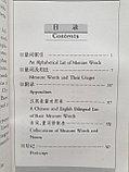 Словарь-гид по счетным словам в китайском языке, фото 5