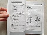 Словарь-гид по счетным словам в китайском языке, фото 9