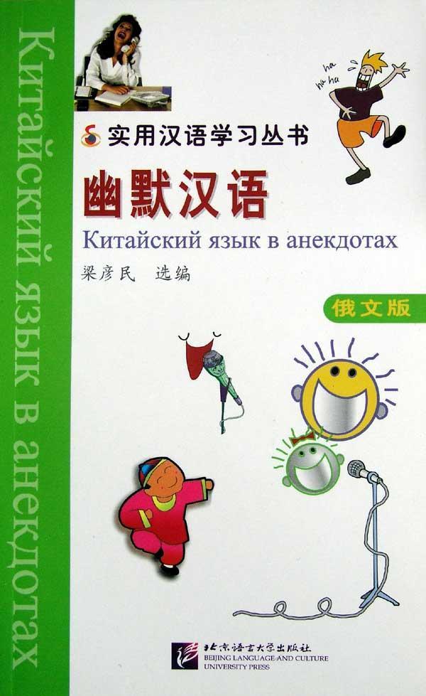Китайский язык в анекдотах