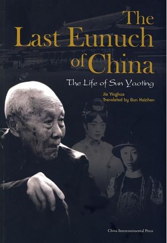 Последний евнух Китая