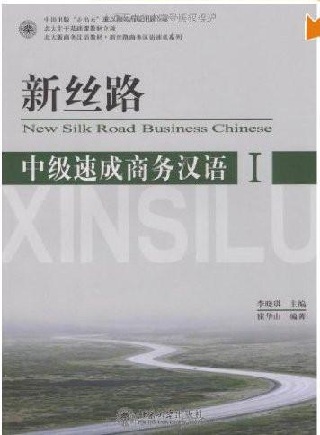 Новый шелковый путь: ускоренный курс бизнес-китайского. Средний уровень. Часть 1