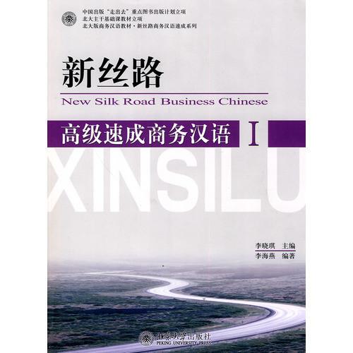 Новый шелковый путь: ускоренный курс бизнес-китайского. Высший уровень. Часть 1