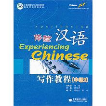 Познать китайский: курс письменного языка. Средний уровень. Часть 2